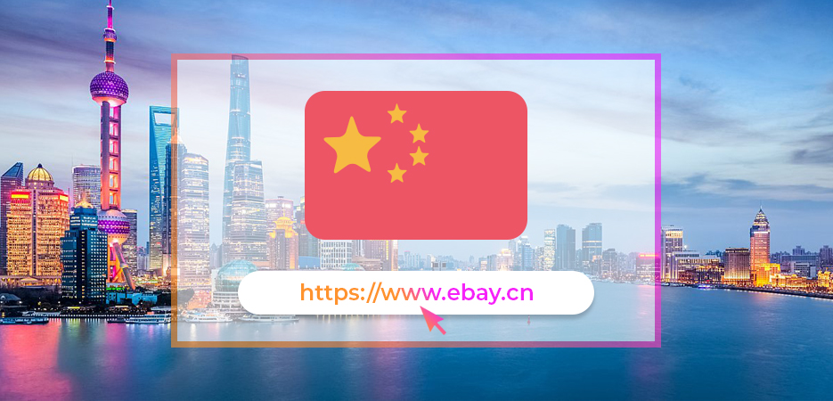 Ebay-China-Ebay-Cn-